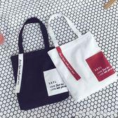 韓國簡約帆布包袋女文藝飄帶字母單肩帆布包休閒手提環保袋購物袋 漾美眉韓衣