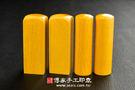 《頂級黃楊木臍帶印章(日本人最愛的印材){電腦刻印}》—【六分章,單章】臍帶印章