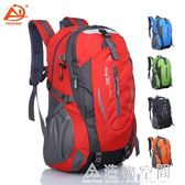 天天特價戶外登山包大容量書包旅游雙肩包男運動包旅行背包 造物空間