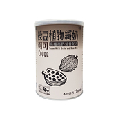 可可穀豆植物纖奶 高纖高鈣營養配方 麥芽發酵萃取物 快速好沖泡 香醇可口的可可口味