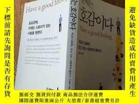 二手書博民逛書店Have罕見a good feeling 韓文Y15196