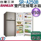 【信源】250公升〞台灣三洋SANLUX雙門電冰箱《SR-A250B》