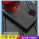 智能側窗式皮套 三星 S9 S8 plu...
