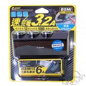 【愛車族】G-SPEED 碳纖維紋 3孔插座+2USB車充(延長線附開關) 3.2A 經BSMI驗證合格、產品保修12個月