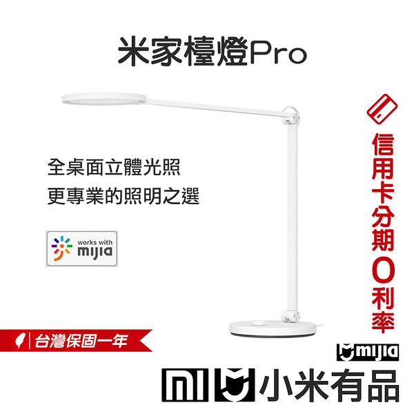 小米米家 專業檯燈 Pro版 閱讀燈 桌燈 工作燈 電腦燈 寫作檯燈
