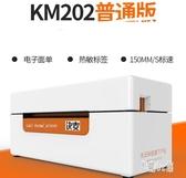 KM202不干膠標簽機電子面單打印機條碼 打單機發貨單TT3305『易購3c館』