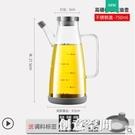 玻璃油壺防漏油瓶廚房家用不掛油調味料裝醬油小醋瓶不銹鋼大油罐 創意新品
