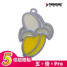 山崎LED水果造型小夜燈 SK-002W-香蕉