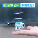感應飛行器 懸浮充電直升機會飛的小飛機飛仙男孩兒童玩具無人機 快速出貨