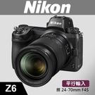 【平行輸入】Z6 套組 KIT 搭配 24-70 MM F4 S NIKON 全片幅 無反 微單 五軸 防震 W12