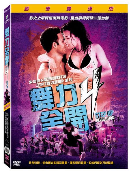 舞力全開4 雙碟版 DVD (音樂影片購)
