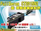 Fuji Xerox CT201592 藍 原廠碳粉匣