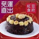 紅豆食府SH. 紫米八寶飯(370g/盒)【免運直出】