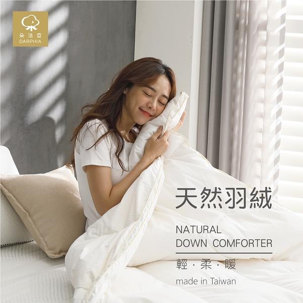 【超商免運】天然羽絨冬被 羽絨被 棉被 冬被 單人加大 雙人 台灣製造