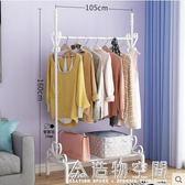 歐式掛衣架落地臥室內簡易收納衣帽架家用衣服架子單桿立式置物架 NMS名購居家