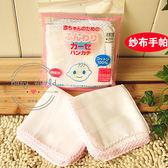 紗布巾 雙層紗布 手帕 高密度 純白 10條裝 西松屋 餵奶巾 BW