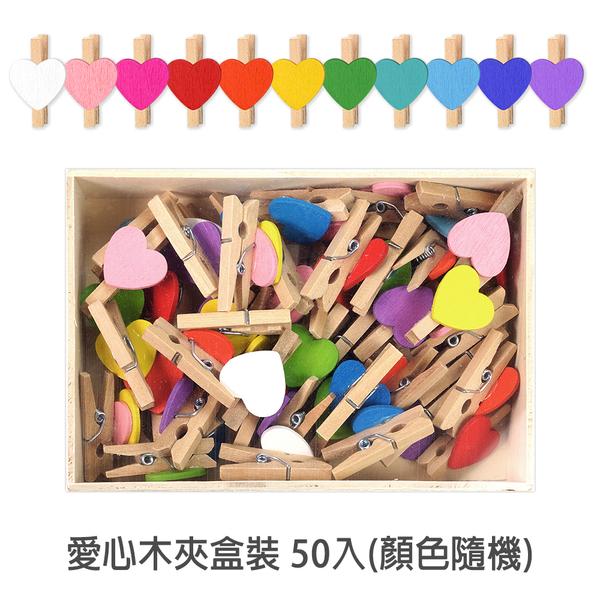 菲林因斯特《 愛心木夾盒裝 50入 》DIY 裝飾 相片牆 相片夾