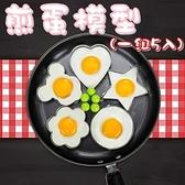 煎蛋模型模具(一組5入)-餅乾煎餅適用加厚不鏽鋼煎蛋器73pp424【時尚巴黎】