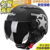 電動電瓶摩托車頭盔男女四季通用冬季保暖安全帽輕便式可愛個性 依夏嚴選