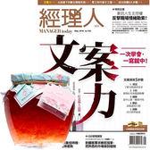 《經理人月刊》1年12期 贈 Rosadoli保加利亞羅絲多麗蜂蜜玫瑰茶(680g/罐)