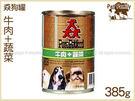 加購-猋狗罐-純雞肉口味