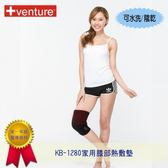 【+venture】家用膝部熱敷墊