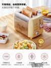 烤麵包機 DSL-A02W1烤面包機全自動家用早餐2片吐司機土司多士 【全館免運】