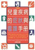(二手書)兒童疾病的症狀與看護手冊(修訂版)