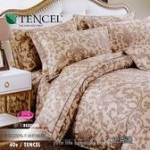 御芙專櫃『巴克洛』6*6.2尺*╮☆100%天絲棉40支/七件套床罩組/加大