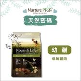 送一包454g小包裝,Nurture PRO天然密碼〔幼貓,低敏雞肉,1.8kg〕 產地:美國