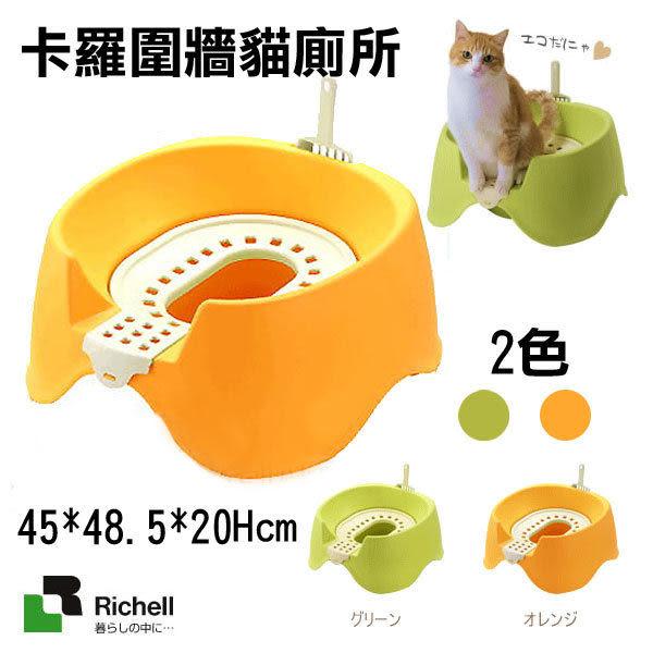 [寵樂子]《日本Richell》卡羅圍牆貓廁所-新造型空間設計佳-2色57561