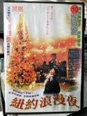 挖寶二手片-Z72-046-正版DVD-日片【紐約浪漫夜】-羽田美智子 別所哲也(直購價)