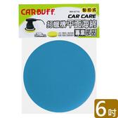 CARBUFF 車痴打蠟機平面海綿/藍色 6吋(2入) MH-8718-1