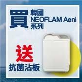韓國NEOFLAM Aeni系列任一件送抗菌沾板