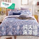 #YN20#奧地利100%TENCEL涼感40支純天絲5尺雙人舖棉床罩兩用被套六件組(限宅配)專櫃等級
