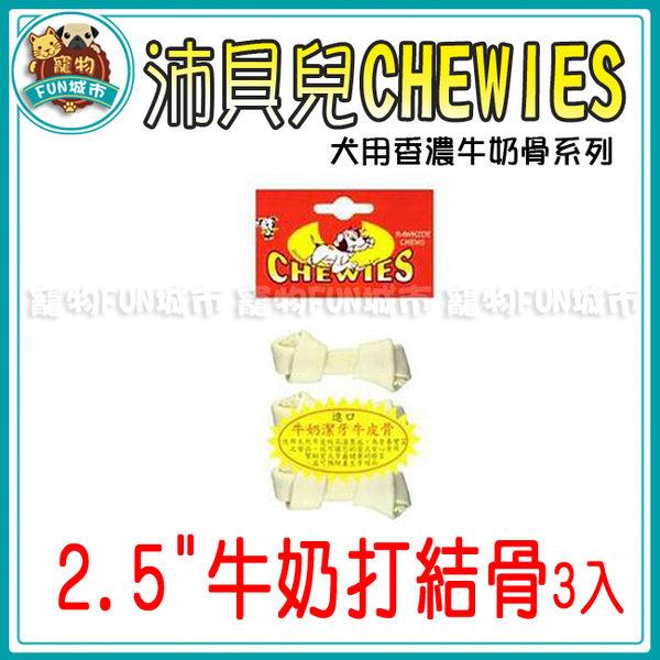 *~寵物FUN城市~*《沛貝兒 牛皮骨系列》2.5 牛奶打結骨3入(CA-01-3/犬用零食)