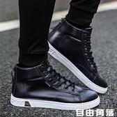 春季新款高筒鞋潮流男鞋子潮鞋板鞋男短靴馬丁靴時尚運動休閒鞋  自由角落