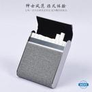 煙盒男士煙盒20支裝 創意個性超薄不銹鋼貼皮翻蓋煙盒磁鐵香於煙夾