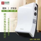 【柏森牌】 壁掛式防潑水電暖器 EL-5006(白)