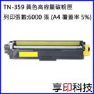 【享印科技】Brother TN-359 Y 黃色副廠高容量碳粉匣 適用 MFC-L8850CDW/MFC-L8600CDW