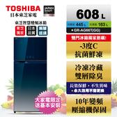 限時優惠 TOSHIBA東芝 608L 變頻無邊框鏡面電冰箱 GR-AG66T(GG)