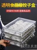 食品級餃子盒加厚家用冰箱收納放速凍餃子托盤裝水餃多層抄手盒子 WD 小時光生活館