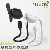 MasterPal Telego 2 Fan二代隨身防水多功能芳香風扇 極致黑/純淨白 芳香器 USB風扇 隨身風扇 強強滾