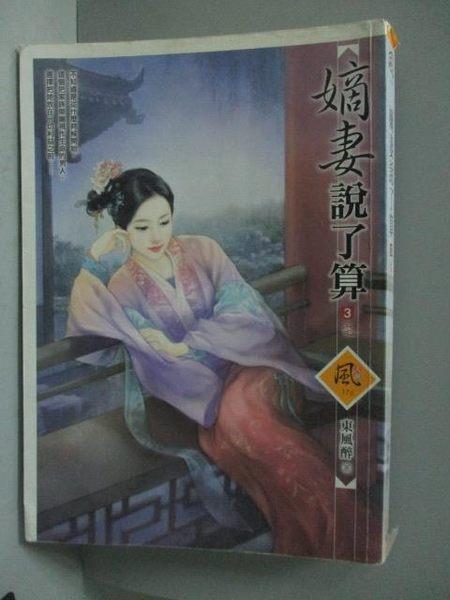 【書寶二手書T2/言情小說_KMT】嫡妻說了算3(完)_東風醉