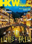 Hong Kong Walker 11月號/2017 第133期