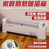 12h 快速出貨110V家電1500W大功率靜音暖風機取暖器電暖爐 電暖器 電暖機 取暖器【igo】