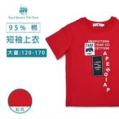 高棉質紅色短袖棉T [2347]RQ POLO 中大童 120-170碼 春夏 童裝 現貨