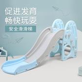 溜滑梯兒童室內家用滑滑梯小型游樂場寶寶幼兒組合加長滑梯小孩樂園玩具【快速出貨八折下殺】