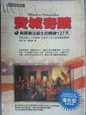 【書寶二手書T4/法律_ILV】費城奇蹟:美國憲法誕生的關鍵127天_鄭明萱