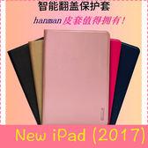 【萌萌噠】2017年新款 New iPad (9.7吋)  韓曼真皮平板皮套 全包軟邊防摔軟殼 插卡 側翻平板套